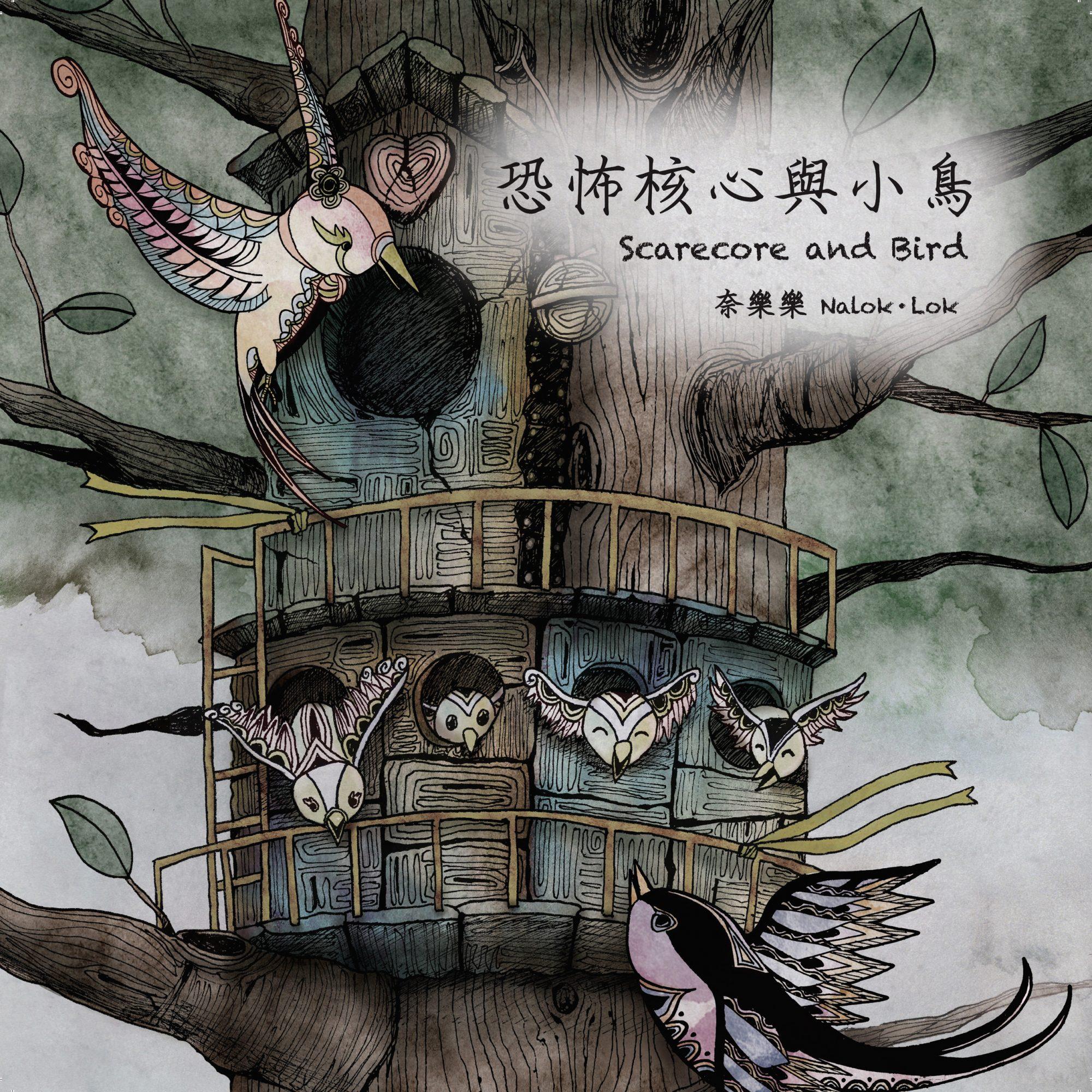 恐怖核心與小鳥(book)(chi)3_頁面_01