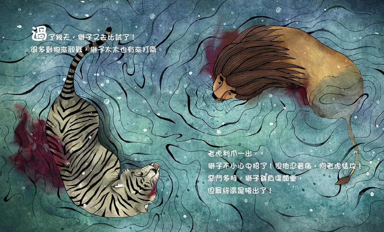 最強的是什麼(book)3(21cmx21cm)(outlined)_頁面_09